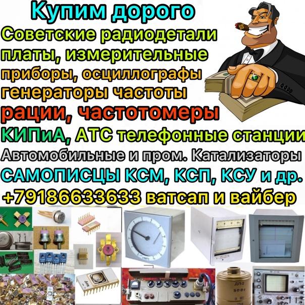 ‼КУПИМ ДОРОГО‼Советские радиодетали, платы (с приб...