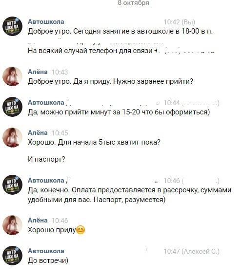 Кейс: Продвижение 15 автошкол, заявки от 20 рублей, изображение №12