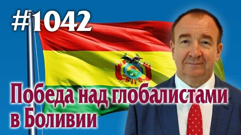 Игорь Панарин Мировая политика 1042 Победа над глобалистами в Боливии