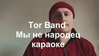 """""""Мы -  не народец"""" 🎤 КАРАОКЕ 🎤 ПОЙ, ЛЮБИМАЯ СТРАНА!"""