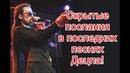 Скрытые послания в последних песнях Децла и их тайный смысл @децл кириллтолмацкий DetslakaLeTruk