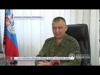 """Как оформить военную пенсию в ДНР? Что нужно знать? , """"Панорама"""""""