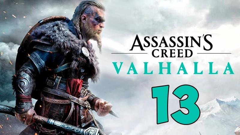 Assassin's Creed Вальгалла Прохождение Часть 13 В поисках Короля Бургреда