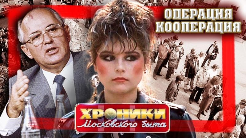 Операция Кооперация Хроники московского быта Центральное телевидение