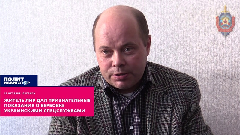 Житель ЛНР дал признательные показания о вербовке украинскими спецслужбами