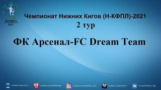 Чемпионат Нижних Кигов (Н-КФПЛ)-2021. 2 тур. ФК Арсенал-FC Dream Team