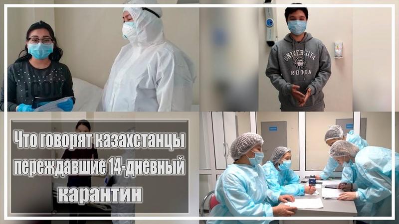 Что говорят казахстанцы переждавшие 14 дневный карантин Новости Казахстана