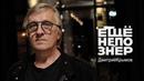 Дмитрий Крымов: «Это был не театр. Это была любовь» ещенепознер