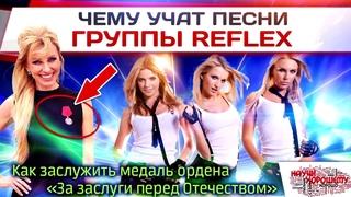 Чему учат песни группы REFLEX / Как Ирина Нельсон заслужила медаль?