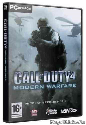 Call of Duty 4: Modern Warfare (1.7) (2007) PC | Repack от R.G. Механики