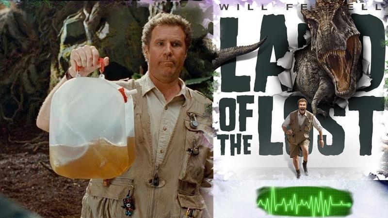 Затерянный мир Уилл Феррелл и моча динозавра