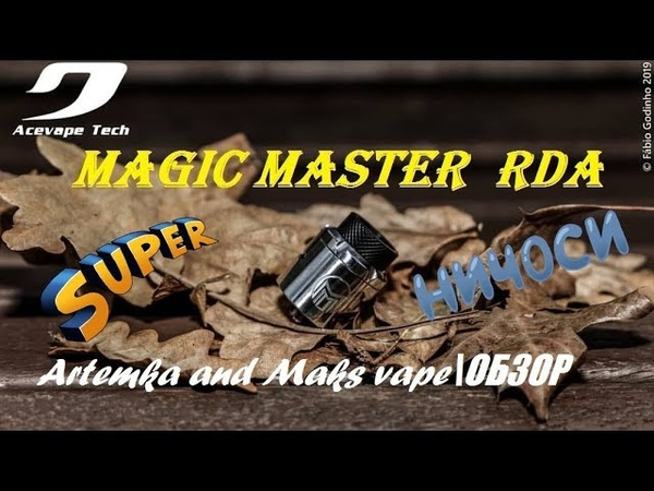 Magic Master RDA Обзор чёткой дрипки