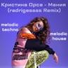 Кристина Орса - Мания (radrigessss Remix)
