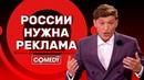 Камеди Клаб Павел Воля «России нужна Реклама»