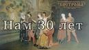 История Русского национального балета Кострома