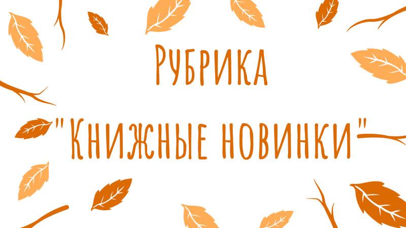 Воронина Г А Выпуск от 28 10 2020