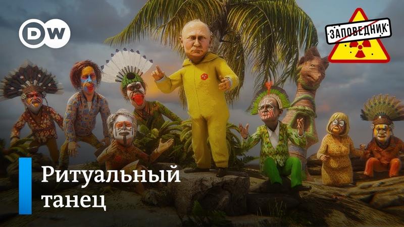 Электронные выборы Как кинули Макрона Ковидный ТРЭШ Заповедник выпуск 185