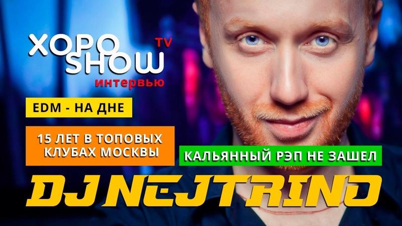 DJ Nejtrino - 20 лет за пультом, работа в топ клубах Москвы, музыкальные тренды 2019, кальянный рэп!