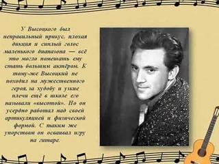 Электронная презентация «Владимир Высоцкий – легенда авторской музыки»