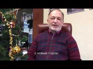 Видеопоздравление президента ТПП г. Тольятти Виктора Шамрая с наступающим 2020 годом