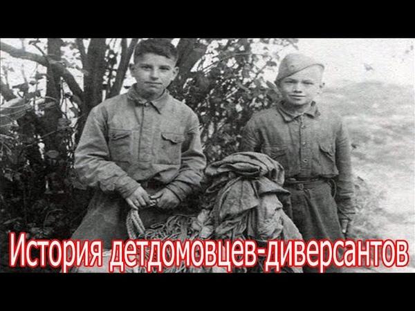 Они не стали предателями История детдомовцев диверсантов которых немцы забросили в СССР
