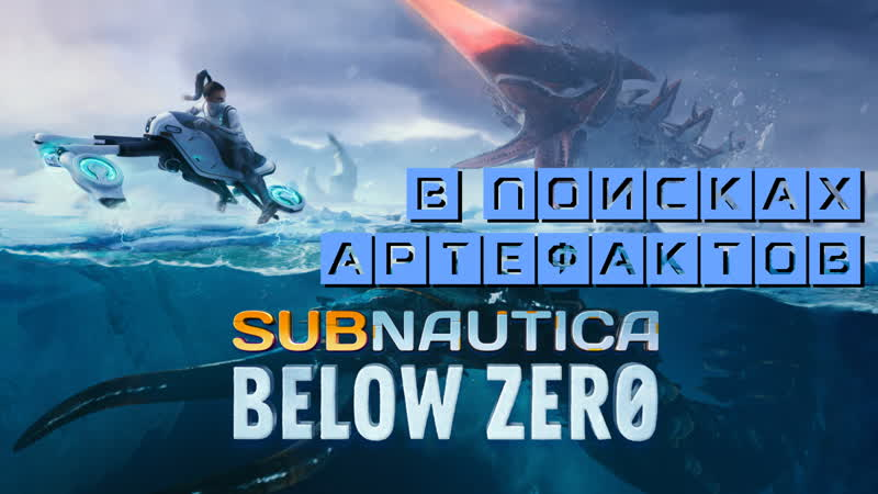 В поисках артефактов Subnautica Below Zero 4 RU EN