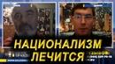 Бывший националист Национализм лечится! «Голос Правды» Юрия Кота