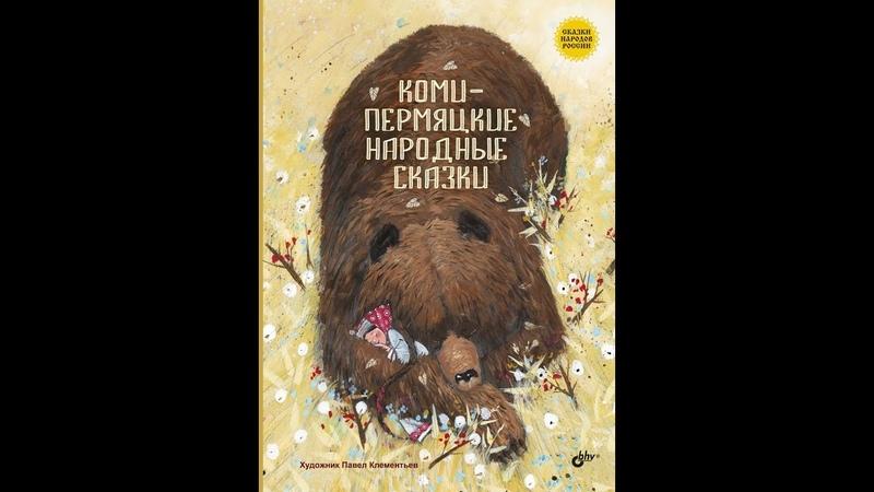 Буктрейлер Коми Пермяцкие народные сказки