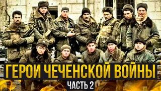 Самые известные герои Чеченской войны и их бессмертный подвиг. Часть 2
