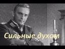 «Сильные духом» — фильм о Великой Отечественной войне.
