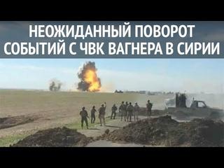 """США МСТЯТ """"ВАГНЕРУ"""" ЗА УБИТЫХ ИНСТРУКТОРОВ   сирия расстрел колонны чвк вагнера потери в сирии видео"""
