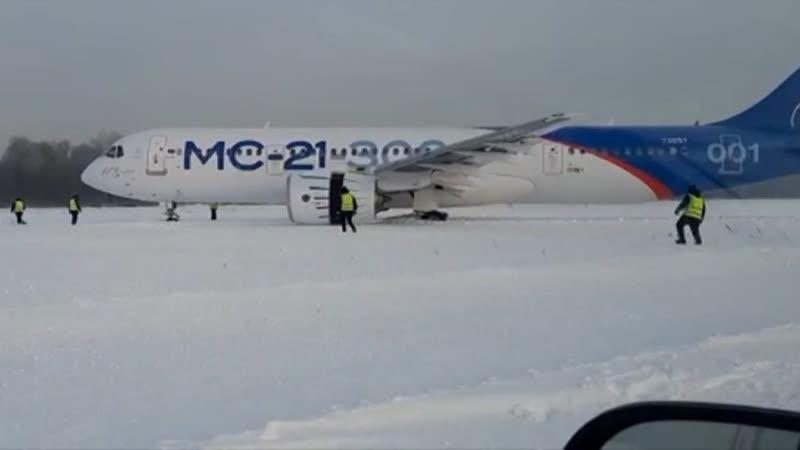 Самолет МС 21 300 выкатился за пределы взлетно посадочной полосы