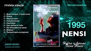 NENSI / Нэнси  - Магнитоальбом Новые и Лучшие Песни гр. Нэнси ч. 1