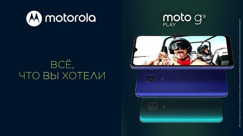 Новые Motorola Moto G9 Play, G9 Plus и E7 plus, изображение №6