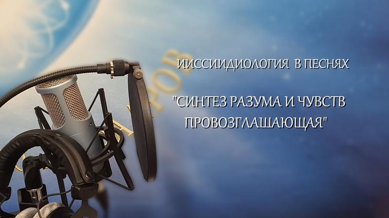 Вебинар Ииссиидиология в песнях Песня Синтез Разума и Чувств провозглашающая