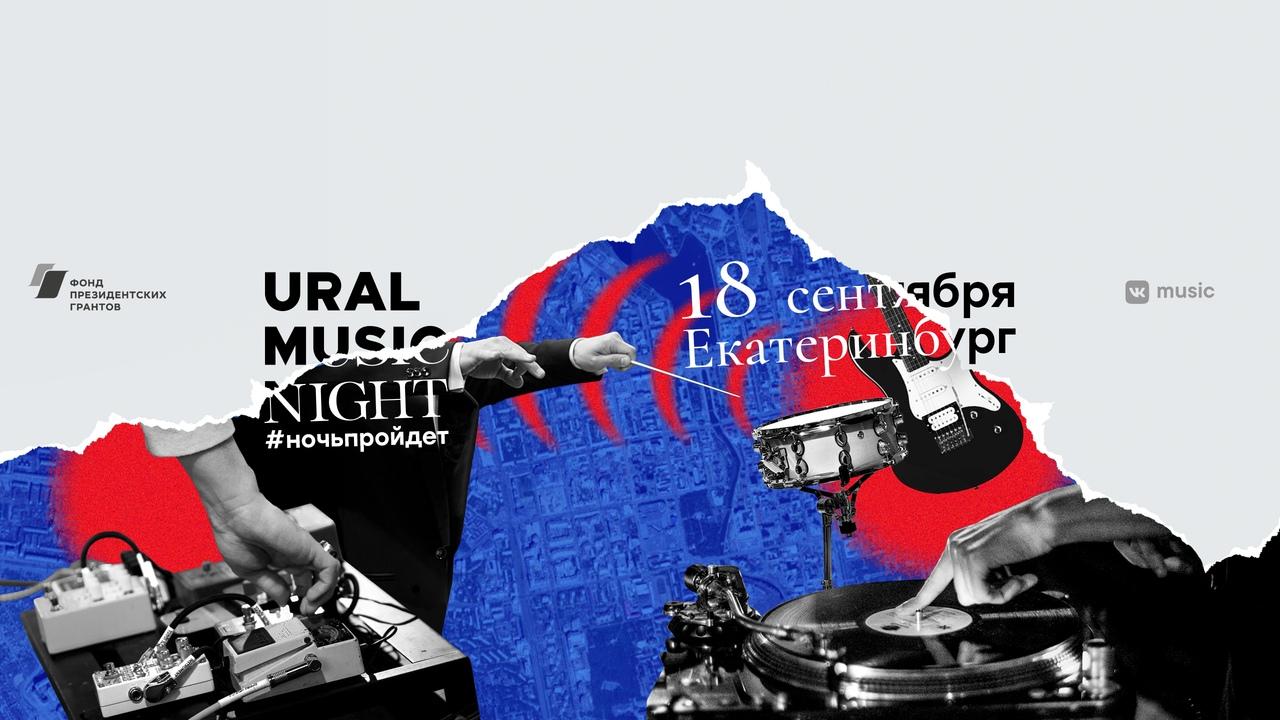 Афиша Екатеринбург 18.09 URAL MUSIC NIGHT 2020 Ночь пройдет!