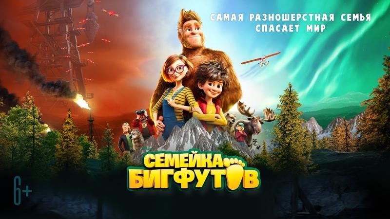 Семейка Бигфутов 6 смотрите в кинотеатре Родина