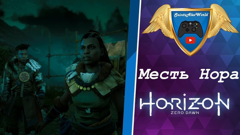 Horizon Zero Dawn PC Прохождение на русском 15 Месть Нора