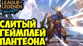ПАНТЕОН НОВАЯ ИМБА? СЛИТЫЙ ГЕЙМПЛЕЙ  | League of Legends: Wild Rift