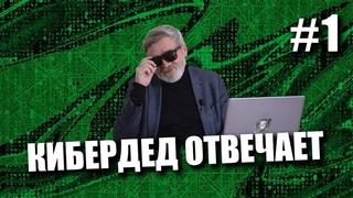 КиберДед отвечает #1   Наказываем мамкиного хакера и рассказываем про цифровую гигиену