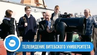 ВГУ LIVE: День космонавтики и науки на ФМиИТ