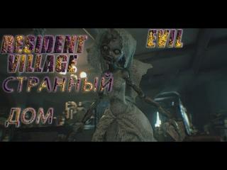 Resident Evil Village- Дом с Куклами