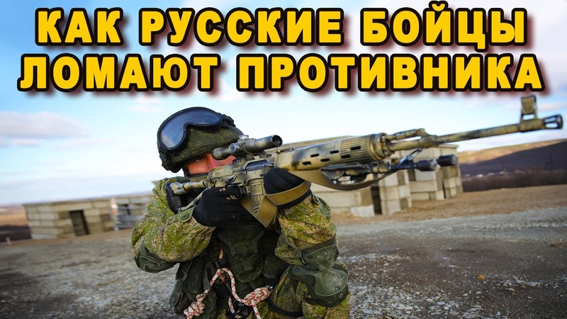 Русские бойцы в труху молотят противника на глазах у генералов НАТО