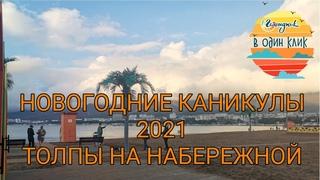 #Геленджик в 1 клик. Новогодние каникулы 2021. Толпы народа на набережной.