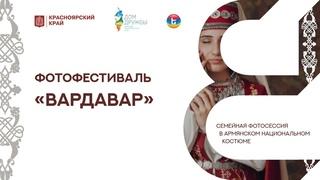 """2021 / Фотофестиваль """"Вардавар"""" в Красноярске / Прямая трансляция"""