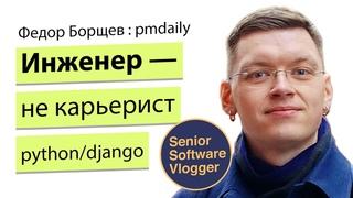 Программист, а не карьерист. Python Django. Тех дир в нескольких стартапах. Федор Борщев