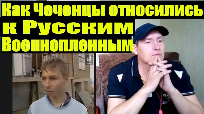 REACTION СМОТРИМ Как Чеченцы относились с Русскими Военнопленными 1996г