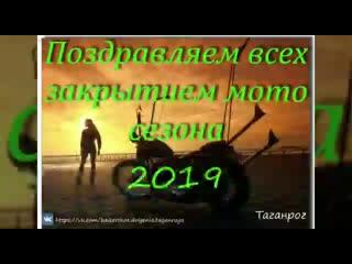 Закрытие мото сезона в Таганроге 2019