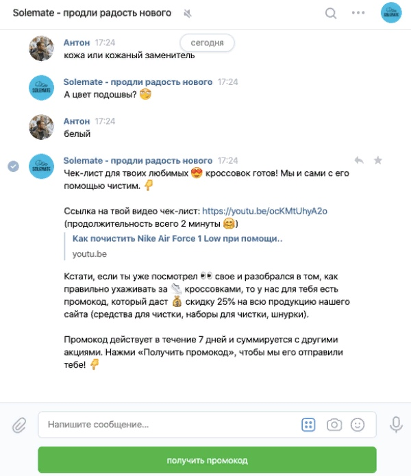 Как чат-бот во «ВКонтакте» может помочь интернет-магазину получить продаж на полмиллиона в Чёрную пятницу: кейс Solemate, изображение №10