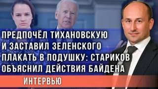 Стариков объяснил, как включить Украину в Соединенные штаты России